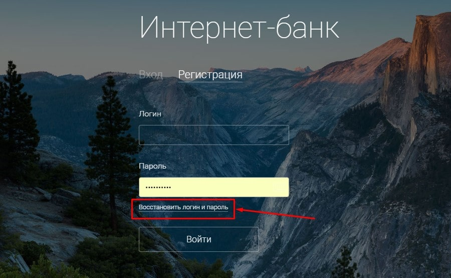 Восстановление пароля в Альфа-Клик
