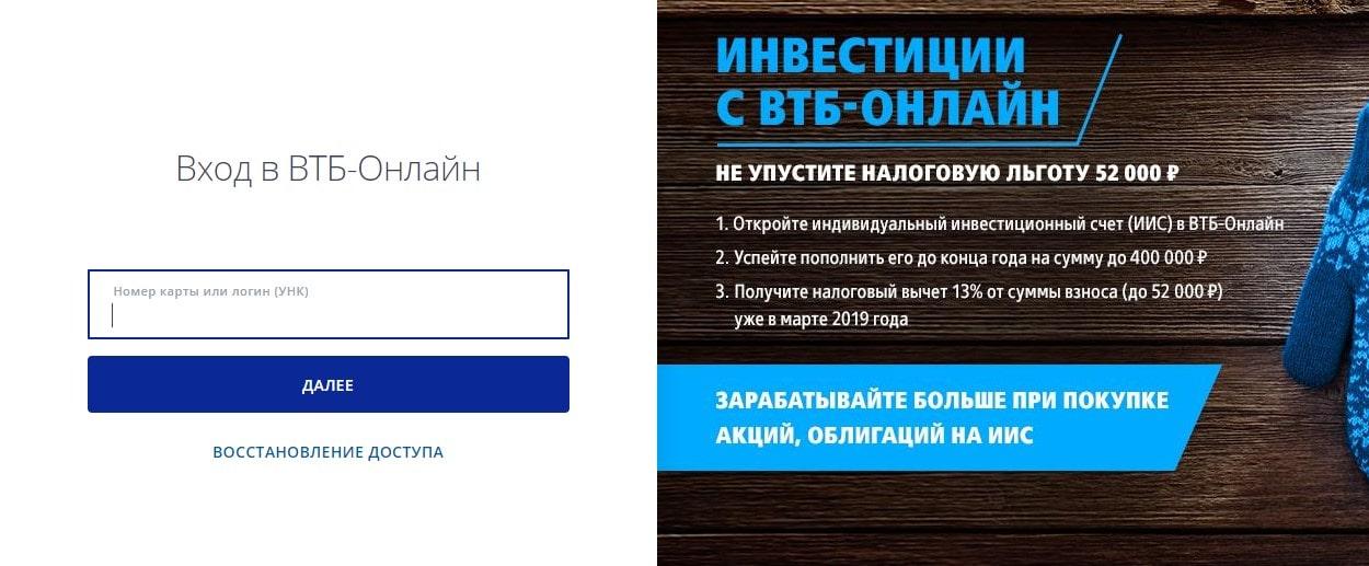 втб онлайн вход в личный кабинет