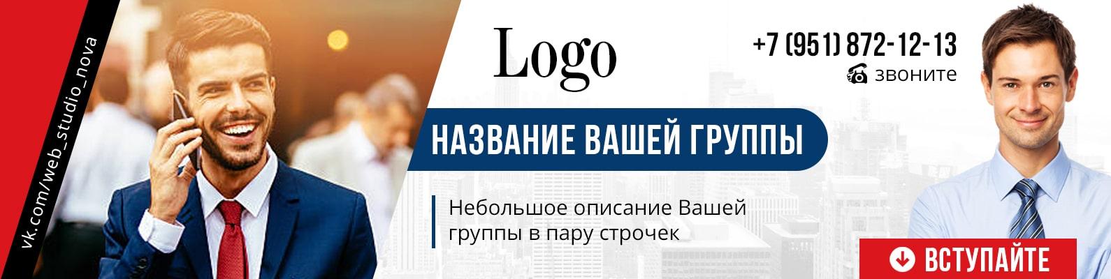 Первый вариант обложки ВКонтакте