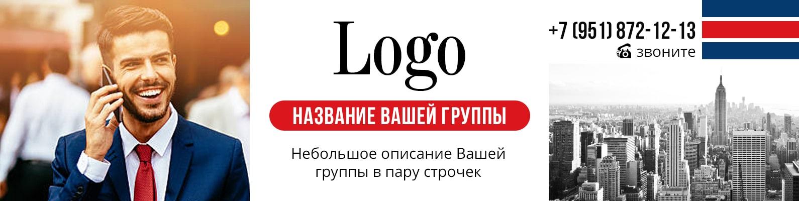 Третий Вариант оформление обложки ВКонтакте