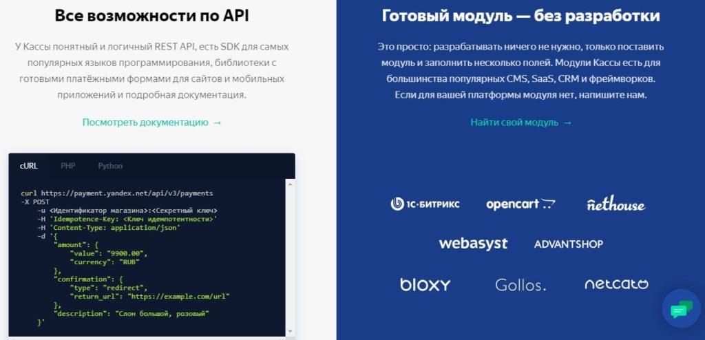 Яндекс.Касса революционный инструмент приема  платежей для интернет-магазина