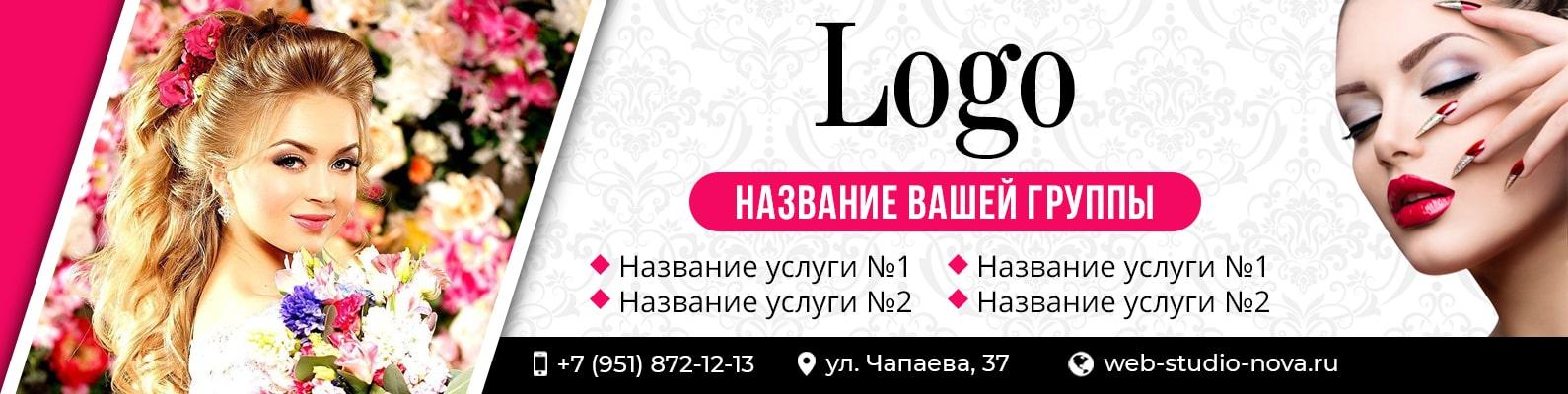 Получите свою обложку ВКонтакте бесплатно!