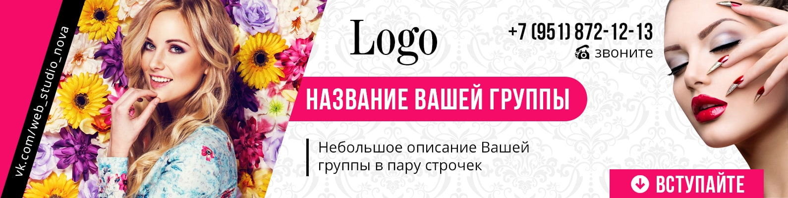 Второй Вариант обложки ВКонтакте