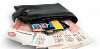 Залив денег на карту
