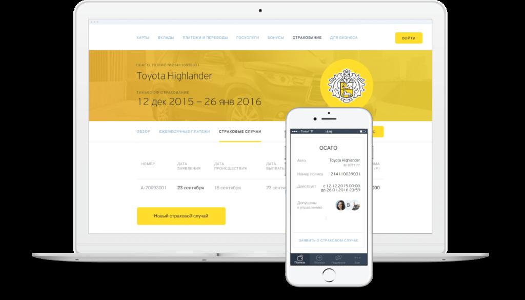 Оформляем электронный полис ОСАГО в  Тинькофф страхование