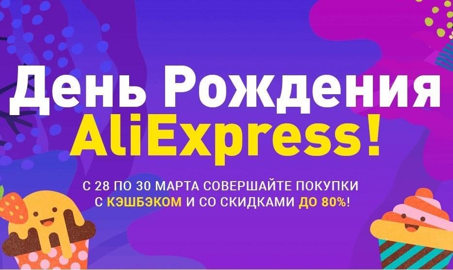 Распродажи AliExpress 2019. Когда можно получить максимальную скидку