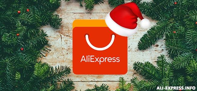 Новогодняя распродажа AliExpress
