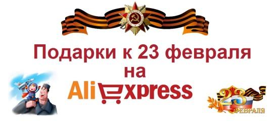 Распродажа на 23 февраля AliExpress