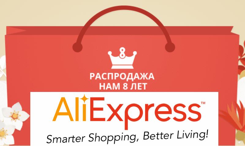 Распродажа на 8 марта AliExpress